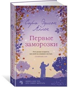 """Купить книгу """"Первые заморозки"""""""