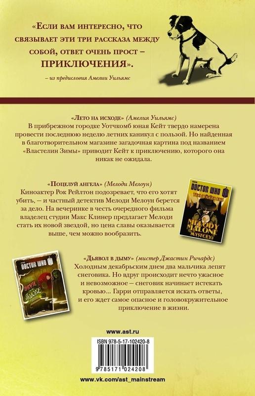 """Купить книгу """"Лето на исходе и другие рассказы"""""""