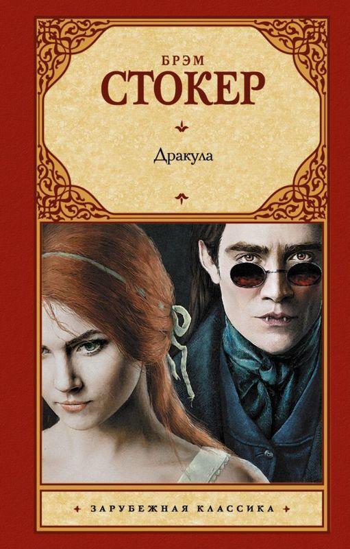 """Купить книгу """"Дракула"""""""