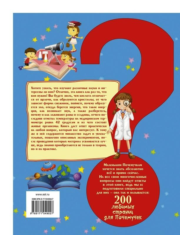 """Купить книгу """"Занимательные науки и увлекательные эксперименты"""""""