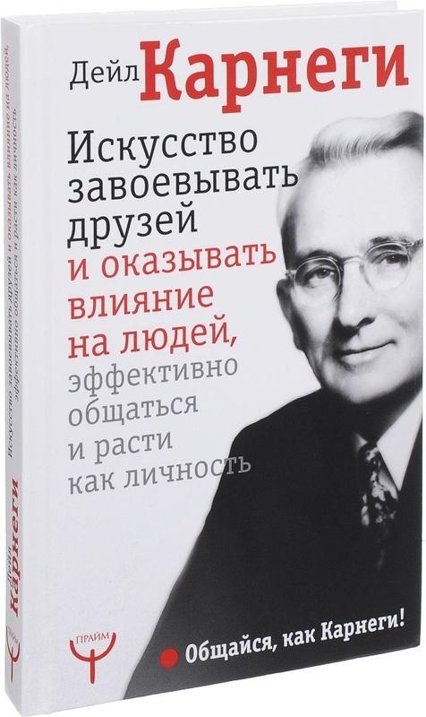 """Купить книгу """"Искусство завоевывать друзей и оказывать влияние на людей, эффективно общаться и расти как личность"""""""