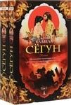 Сегун (комплект из 2 книг)