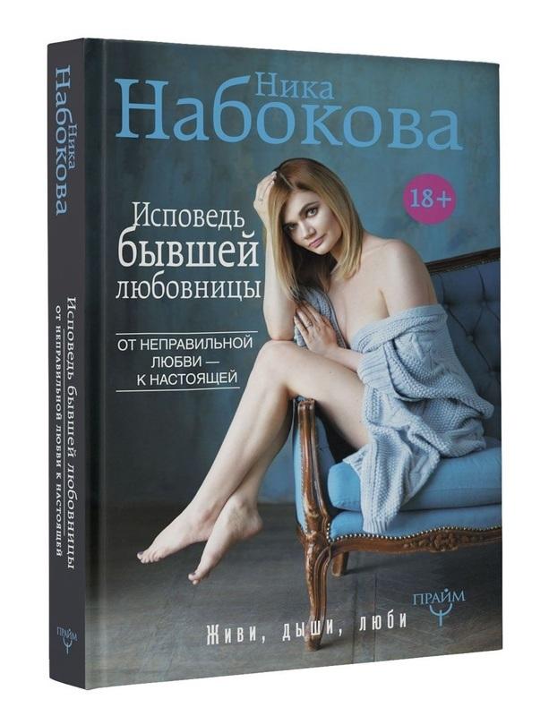 Исповедь бывшей любовницы. От неправильной любви - к настоящей - купить и читать книгу