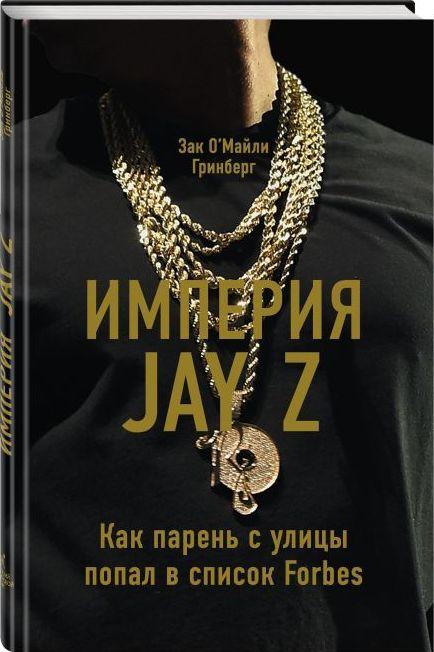 """Купить книгу """"Империя Jay Z. Как парень с улицы попал в список Forbes"""""""