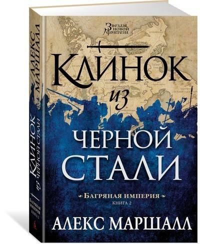 """Купить книгу """"Багряная империя. Книга 2. Клинок из черной стали"""""""