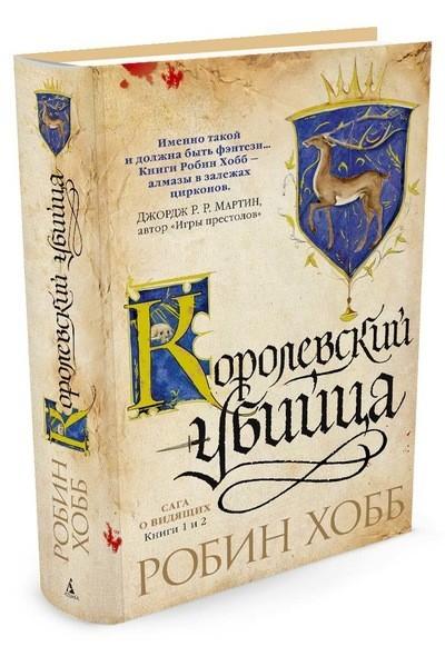 """Купить книгу """"Сага о Видящих. Книги 1 и 2. Ученик убийцы. Королевский убийца"""""""