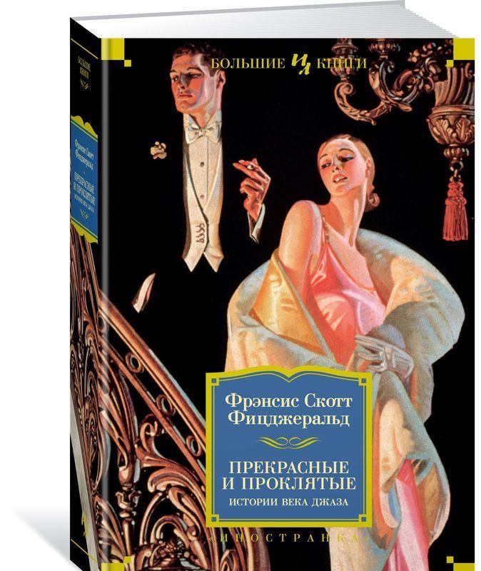 """Купить книгу """"Прекрасные и проклятые. Истории Века Джаза"""""""