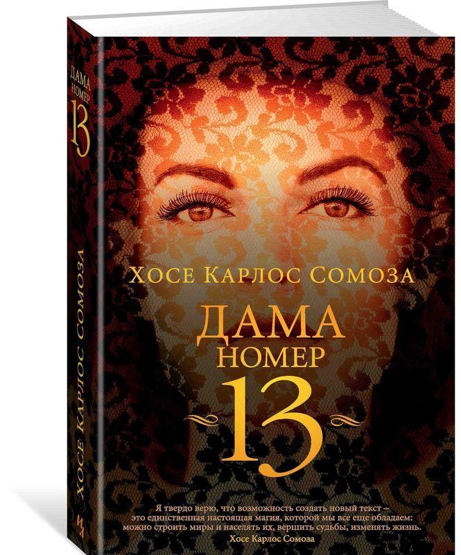 """Купить книгу """"Дама номер 13"""""""