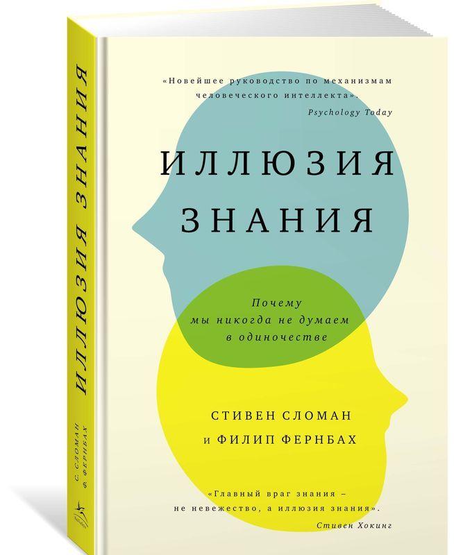 """Купить книгу """"Иллюзия знания. Почему мы никогда не думаем в одиночестве"""""""