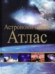"""Купить книгу """"Астрономический атлас"""""""