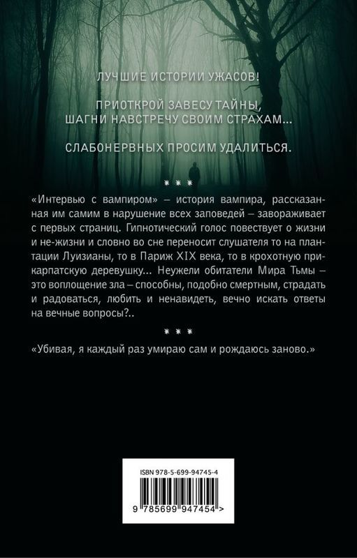 """Купить книгу """"Интервью с вампиром"""""""