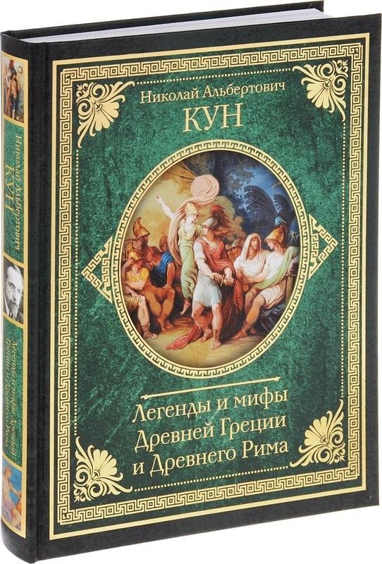 """Купить книгу """"Легенды и мифы Древней Греции и Древнего Рима"""""""
