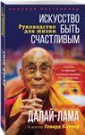 """Купить книгу """"Искусство быть счастливым. Руководство для жизни"""""""