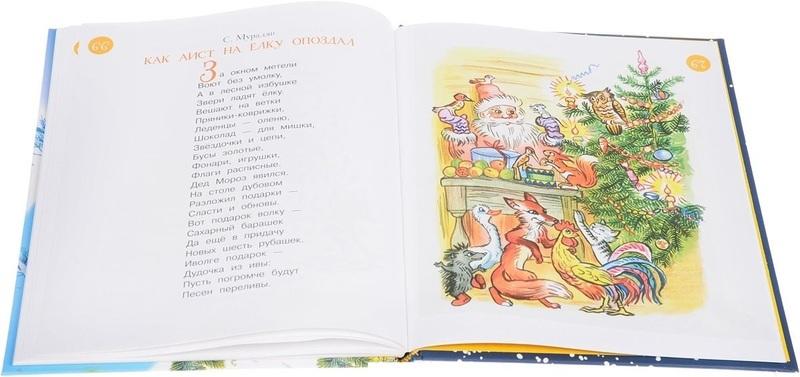 """Купить книгу """"Маленькие новогодние сказочки"""""""