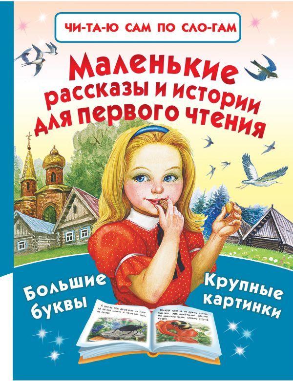 """Купить книгу """"Маленькие рассказы и истории для первого чтения"""""""