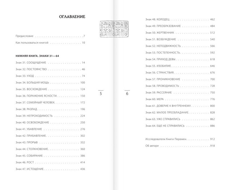 """Купить книгу """"Искусство управления переменами. Том 2. Знаки Книги Перемен 31-64"""""""