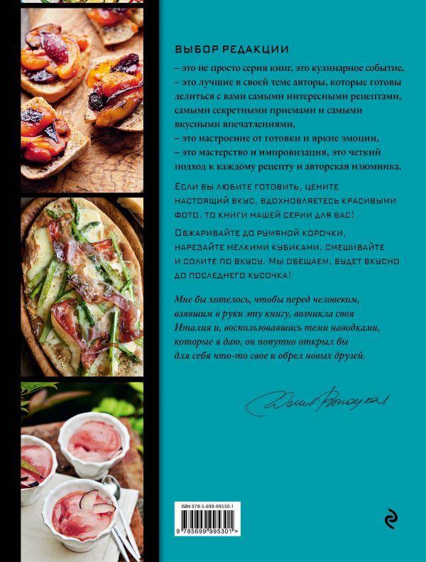 """Купить книгу """"Италия. Кулинарное путешествие. В поисках тирамису"""""""