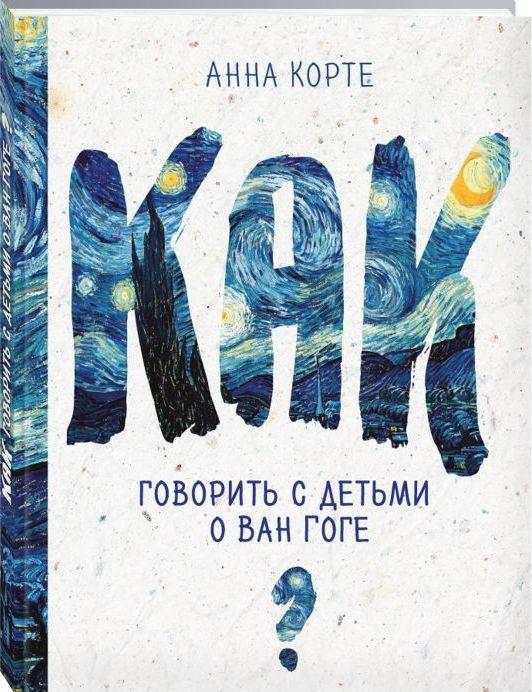 """Купить книгу """"Как говорить с детьми о Ван Гоге"""""""