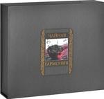 Гармония чайной церемонии (подарочное издание + две стильные жестяные баночки для хранения чая)