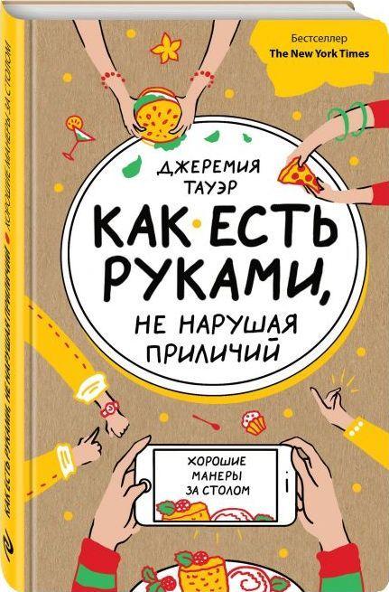"""Купить книгу """"Как есть руками, не нарушая приличий. Хорошие манеры за столом"""""""