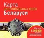 Атлас автомобильных дорог Беларуси - купить и читать книгу