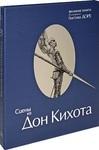Сцены из Дон Кихота (подарочное издание)