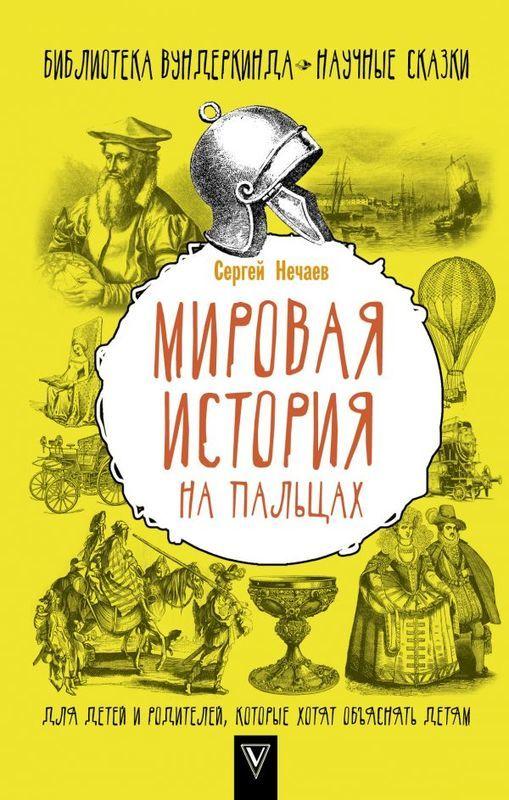 """Купить книгу """"Мировая история на пальцах. Для детей и родителей, которые хотят объяснять детям"""""""