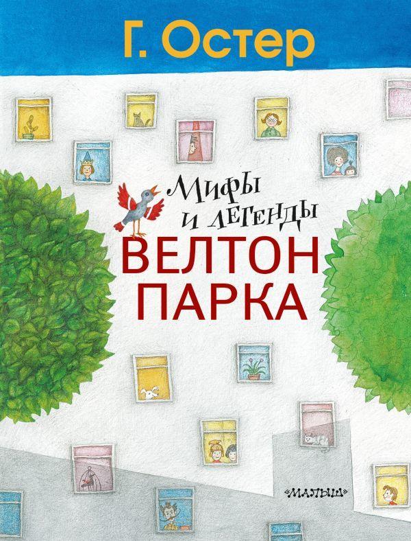 """Купить книгу """"Мифы и легенды Велтон-парка"""""""