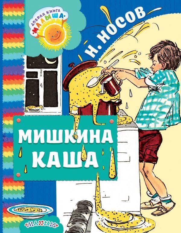 """Купить книгу """"Мишкина каша"""""""