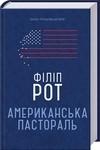 Американська пастораль - купить и читать книгу