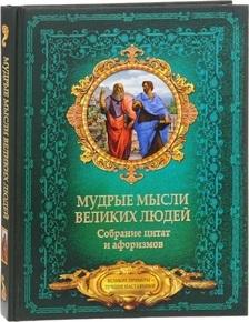 """Купить книгу """"Мудрые мысли великих людей. Собрание цитат и афоризмов"""""""