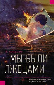 """Купить книгу """"Мы были лжецами"""""""