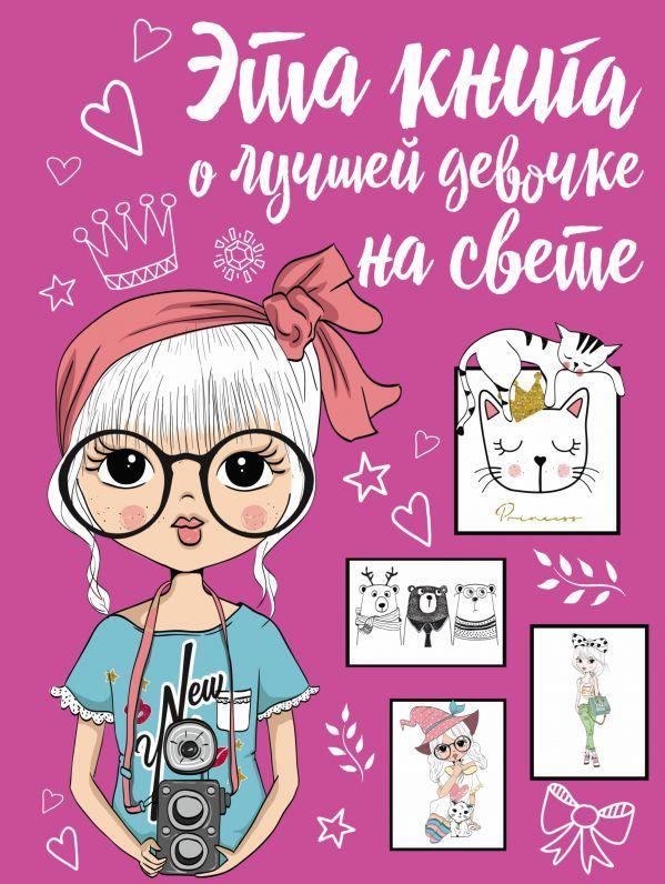 """Купить книгу """"Эта книга о лучшей девочке на свете"""""""