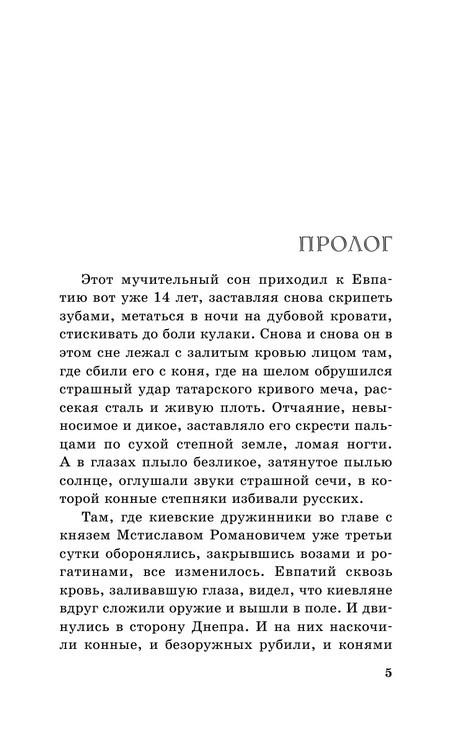 """Купить книгу """"Коловрат"""""""