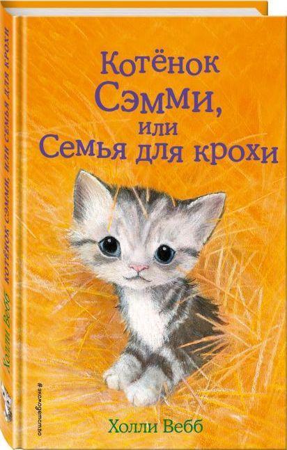 """Купить книгу """"Котенок Сэмми, или Семья для крохи"""""""