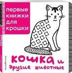 Кошка и другие животные. Первые книжки для крошки