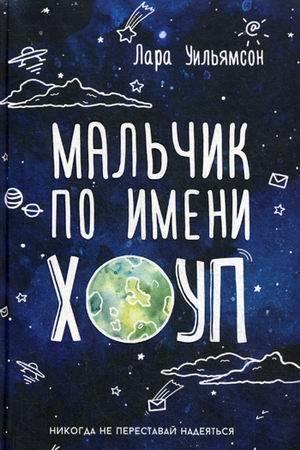 """Купить книгу """"Мальчик по имени Хоуп"""""""