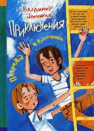 """Купить книгу """"Приключения Петрова и Васечкина"""""""