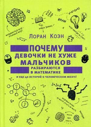 """Купить книгу """"Почему девочки не хуже мальчиков разбираются в математике"""""""