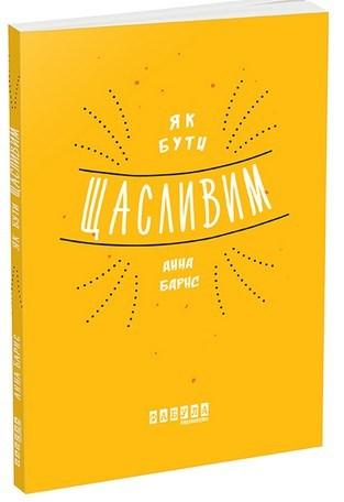 """Купить книгу """"Як бути щасливим"""""""