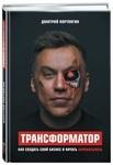 """Купить книгу """"Трансформатор"""""""