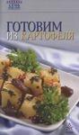 Готовим из картофеля - купити і читати книгу