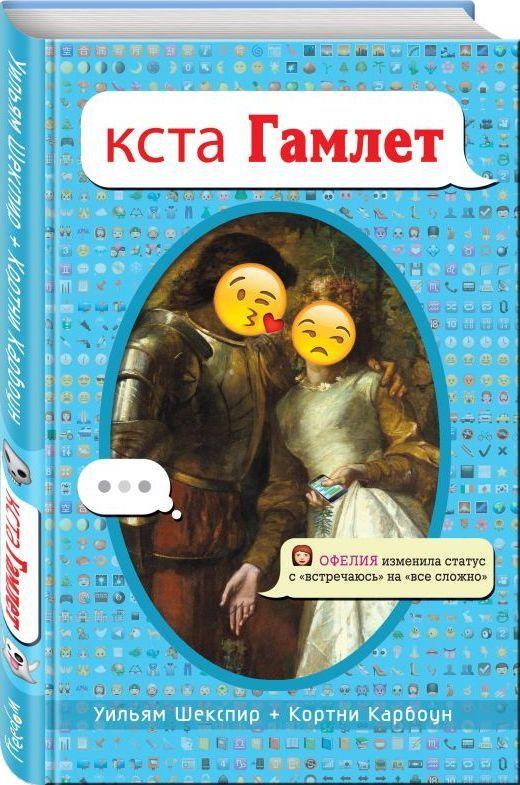 """Купить книгу """"кста Гамлет"""""""