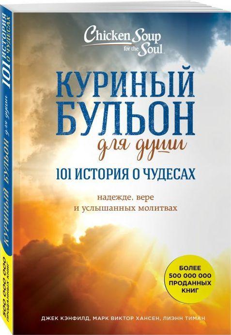 """Купить книгу """"Куриный бульон для души. 101 история о чудесах"""""""