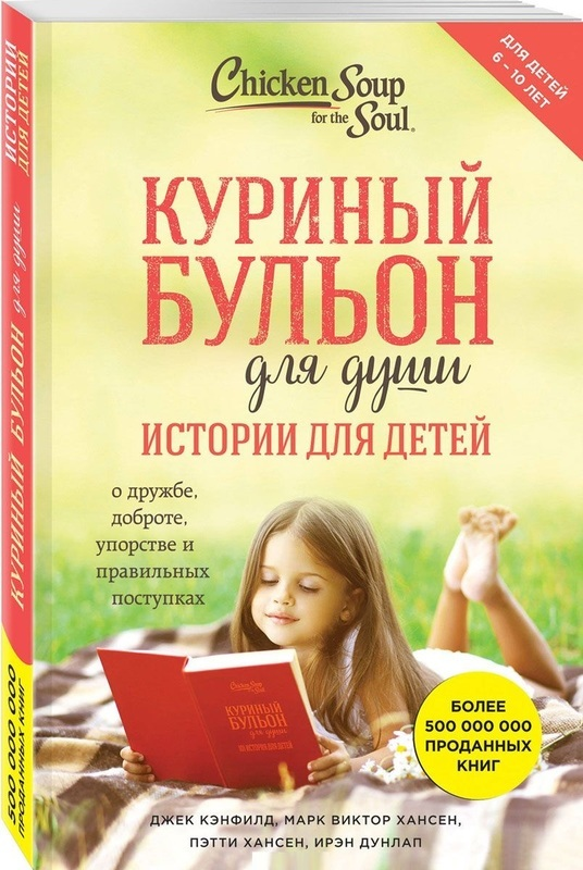 """Купить книгу """"Куриный бульон для души. Истории для детей"""""""