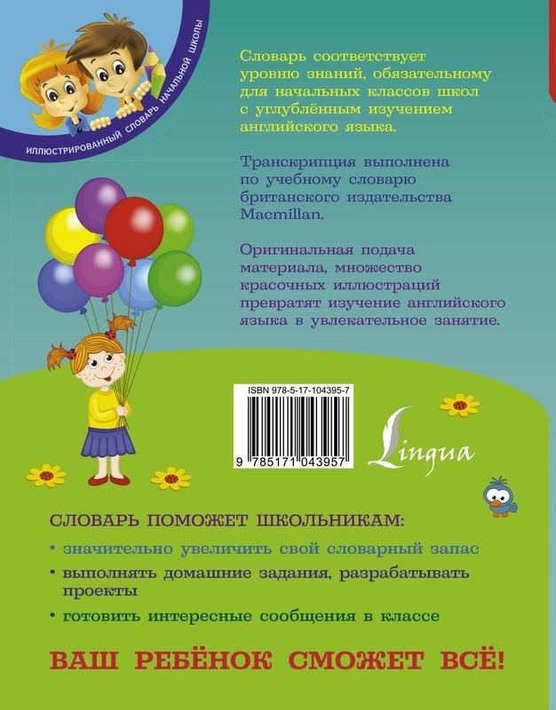 """Купить книгу """"Англо-русский русско-английский словарь для младших школьников. 1-4 классы"""""""