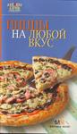 Пиццы на любой вкус - купить и читать книгу