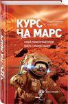 Курс на Марс. Самый реалистичный проект полета к Красной планете - купить и читать книгу