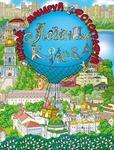 Легенди Києва - купить и читать книгу