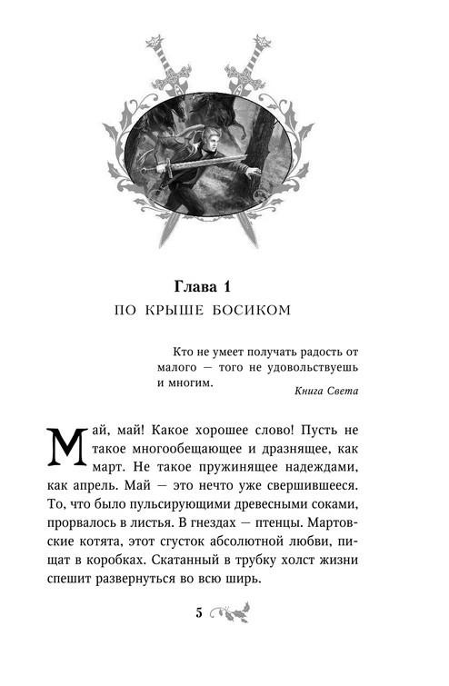 """Купить книгу """"Лед и пламя Тартара"""""""